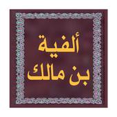 ألفية ابن مالك icon