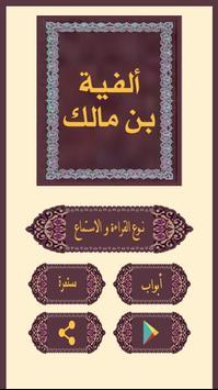ألفية ابن مالك poster