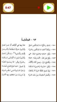 ألفية ابن مالك screenshot 10