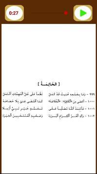 ألفية ابن مالك screenshot 11