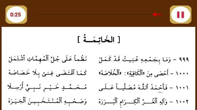 ألفية ابن مالك screenshot 12