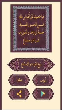 ألفية ابن مالك screenshot 1