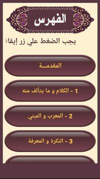 ألفية ابن مالك screenshot 2