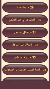 ألفية ابن مالك screenshot 3