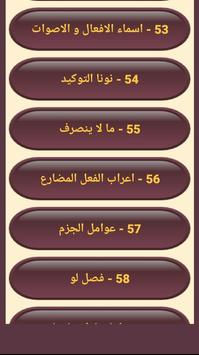 ألفية ابن مالك screenshot 4
