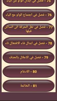 ألفية ابن مالك screenshot 5