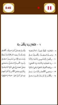ألفية ابن مالك screenshot 7