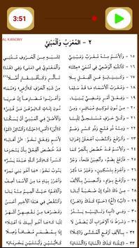 ألفية ابن مالك screenshot 8
