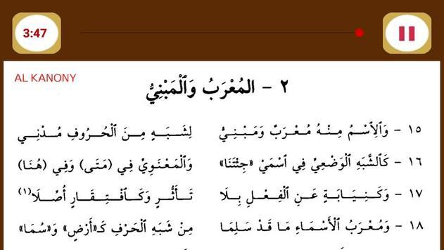 ألفية ابن مالك screenshot 9