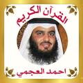 القرآن صوت وقراءة بدون نت بصوت الشيخ احمد العجمي