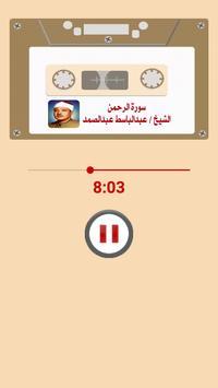 سورة الرحمن screenshot 3