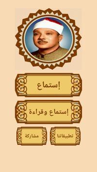 سورة الرحمن poster