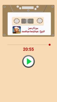 سورة الرحمن screenshot 1