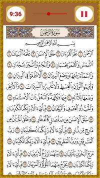 سورة الرحمن screenshot 4