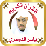 القرآن صوت وقراءة بدون نت بصوت الشيخ ياسر الدوسرى