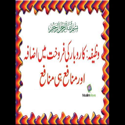 karobar mein barkat ka wazifa in urdu for Android - APK Download