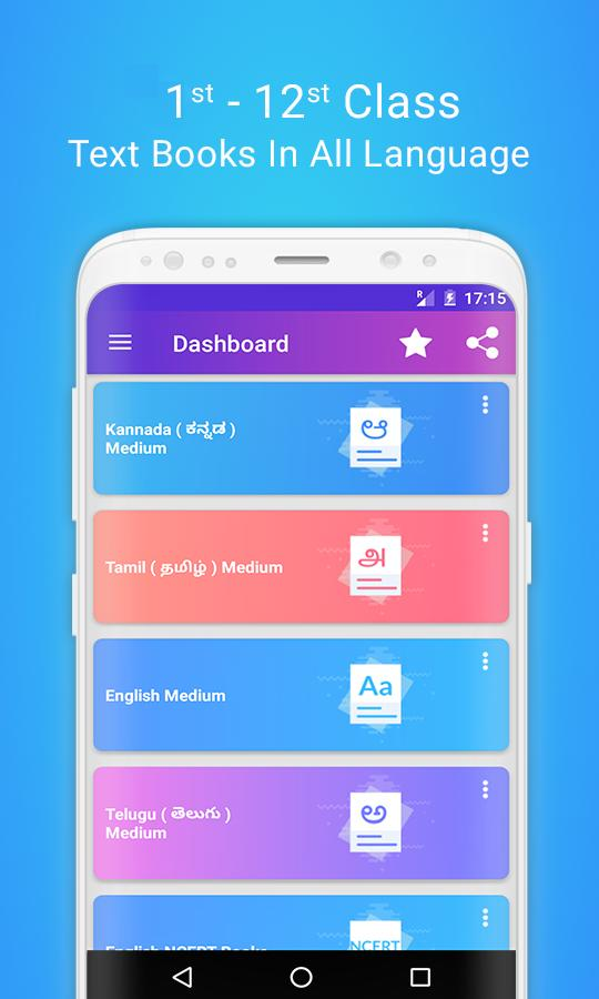 Karnataka Textbooks 1st to 10th Class for Android - APK Download