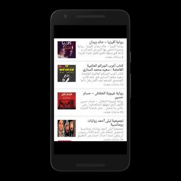 مكتبة كتب مجانية screenshot 13