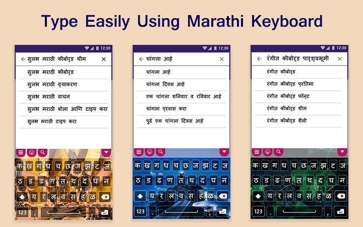 Marathi Keyboard - मराठी कीबोर्ड for Android