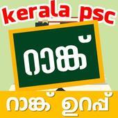 Kerala PSC Rank 图标