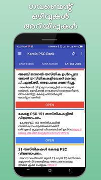 Kerala PSC Rank 截图 3