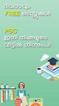 Kerala PSC Rank 海报