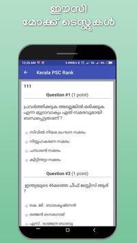Kerala PSC Rank 截图 4