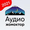 Кыргызча аудио жомоктор