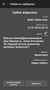 намаз убактысы бишкек 2017