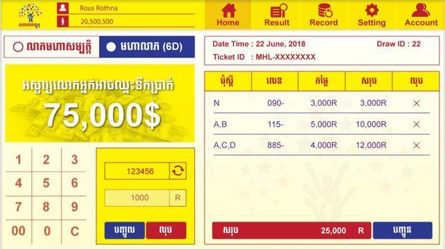 Mohaleap Lotto screenshot 1