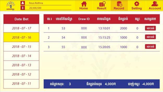 Mohaleap Lotto screenshot 3