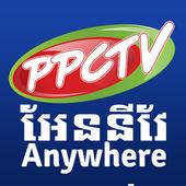 PPCTV Anywhere icon