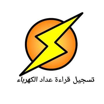 تسجيل قراءه عداد الكهرباء - في مصر poster