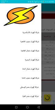 تسجيل قراءه عداد الكهرباء - في مصر screenshot 1