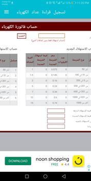 تسجيل قراءه عداد الكهرباء - في مصر screenshot 2