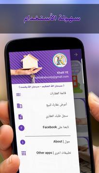 متجر اليمن العقاري screenshot 2