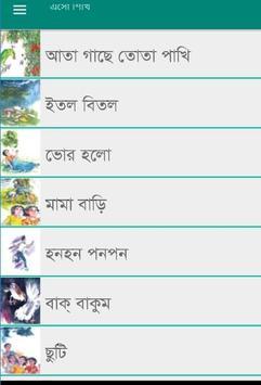EshoShikhi screenshot 4