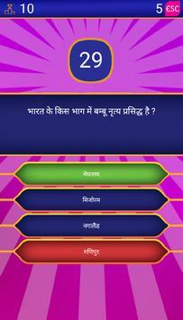 Kids Quiz screenshot 5