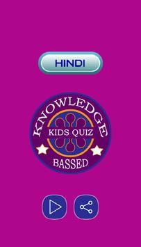 Kids Quiz screenshot 1