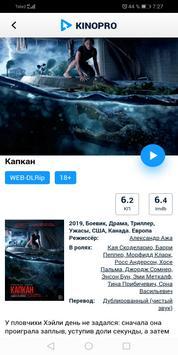 Kinopro.uz screenshot 3