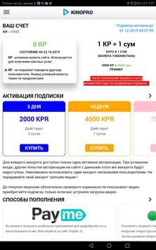 Kinopro.uz screenshot 11