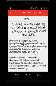 Quran Dua screenshot 3