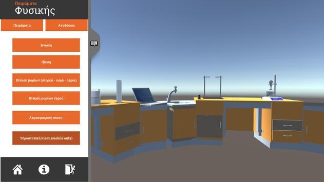 Publior Virtual Lab screenshot 1