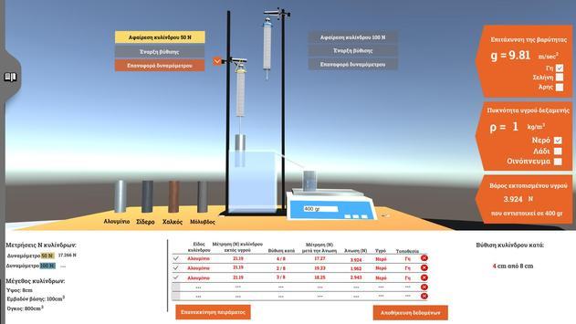 Publior Virtual Lab screenshot 2