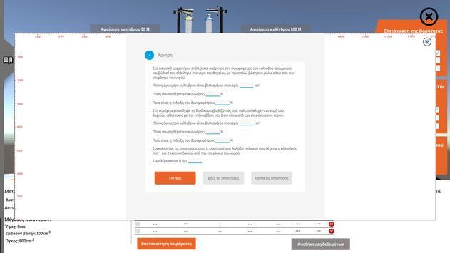 Publior Virtual Lab screenshot 3