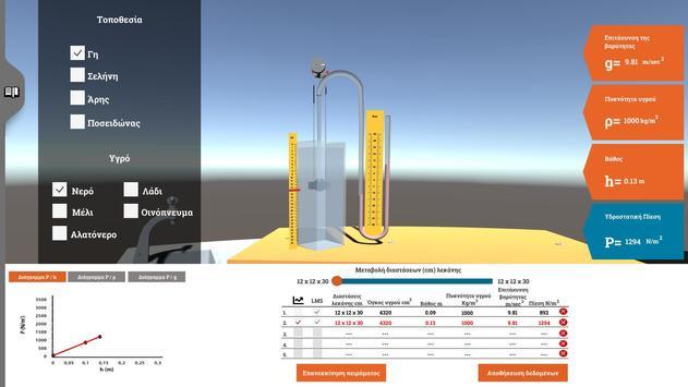 Publior Virtual Lab screenshot 4