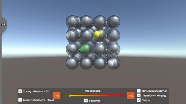 Publior Virtual Lab screenshot 5