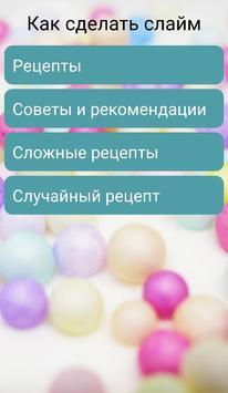 Как сделать слайм screenshot 1