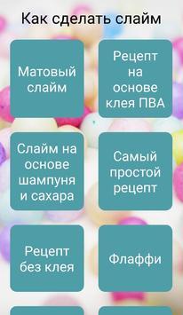 Как сделать слайм screenshot 2