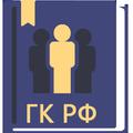 Гражданский Кодекс РФ 2020